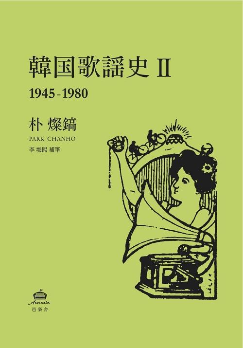 朴燦鎬 / 韓国歌謡史2 (1945-1980)