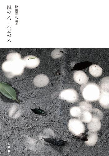 津田貴司 / 風の人、木立の人