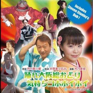 月乃家小菊 / 踊れ大阪総踊り
