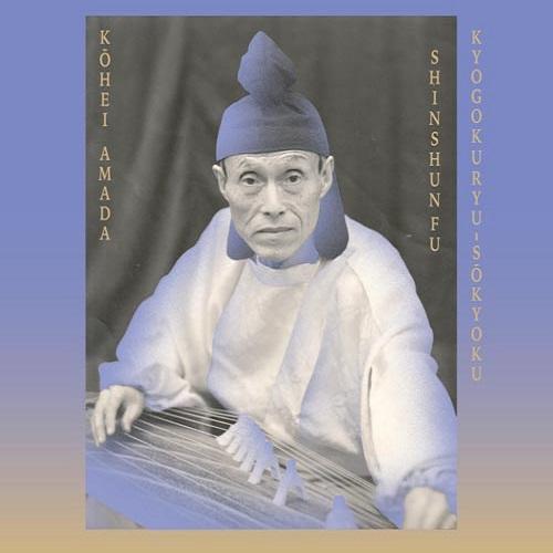雨田光平、SUGAI KEN / 京極流箏曲 新春譜