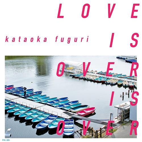 片岡フグリ / LOVE IS OVER IS OVER