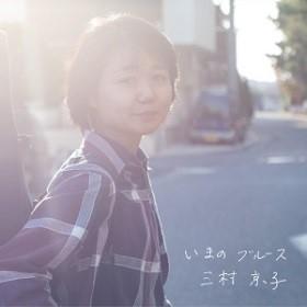 三村京子 / いまのブルース