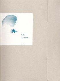 hofli / 水の記憶