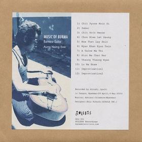 AUNG NAING SOE アウン・ナイン・ゾー / Music Of Burma - Burmese Guitar - ミュージック・オブ・バルマ : バーミーズ・ギター