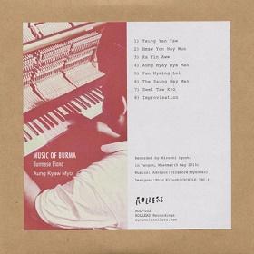 Aung Kyaw Myo アウン・ヂョー・ミョー / Music Of Burma - Burmese Piano - ミュージック・オブ・バルマ ― バーミーズ・ピアノ