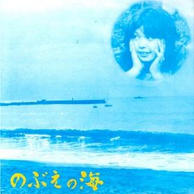 河名伸江 / のぶえの海