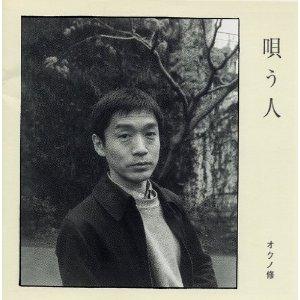 オクノ修 / 唄う人