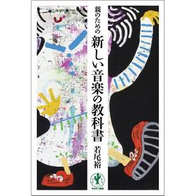 若尾裕 / 親のための新しい音楽の教科書