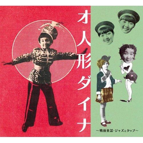 VA / オ人形ダイナ ~戦前童謡・ジャズとタップ~