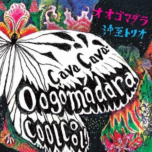 沖至トリオ / OOGOMADARA Ca va. Ca va ! Cool Cool !
