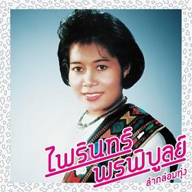 Phairin Phonphibun / Lam Klom Thung(幻の白い鳥): Essential Phairin Phonphibun