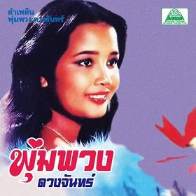Phumphuang Duanchan (プムプワン・ドゥワンチャン) / Lam Phloen Phumphuang Duanchan (ラム・プルーン プムプワン・ドゥワンチャン)