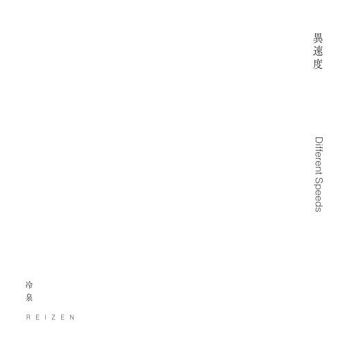 冷泉 (REIZEN) / 異速度 (Different Speeds)
