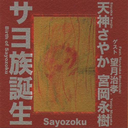 サヨ族 feat.望月治孝 / サヨ族誕生