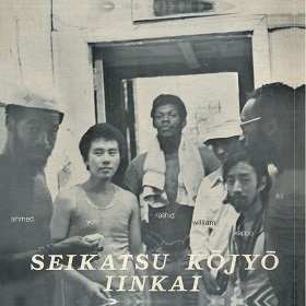 SEIKATSU KOJYO IINKAI