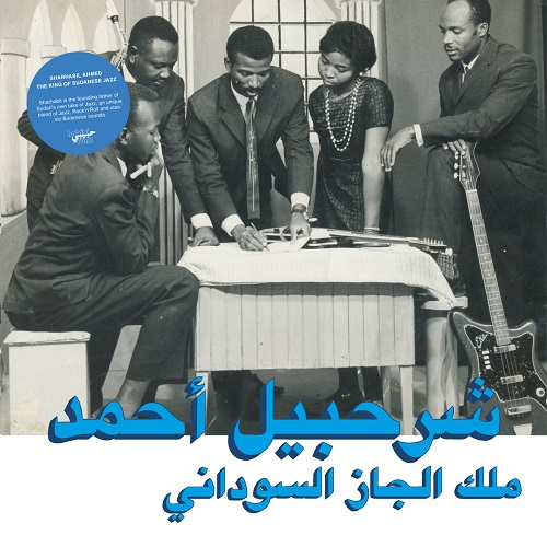 Sharhabil Ahmed / The King Of Sudanese Jazz