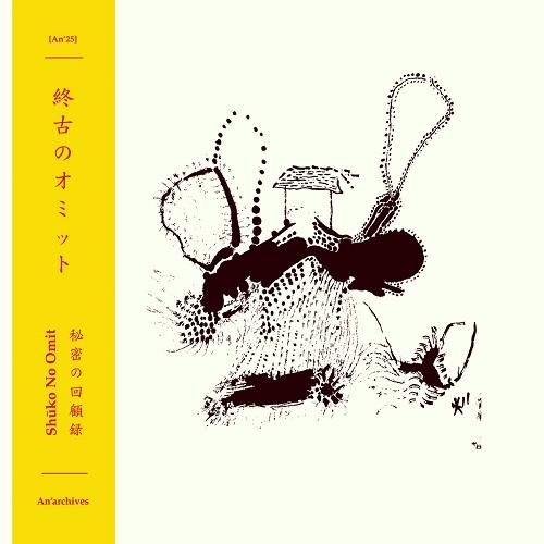 終古のオミット / 秘密の回顧録