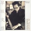 高橋アキ / 早坂文雄:室内のためのピアノ小品集