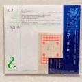 灯光舎×間奈美子 / 『&:アンパサンド』 第1集「詩的なるものへ」vol.3
