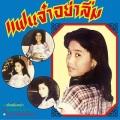 Angkanang Kunchai (アンカナーン・クンチャイ) / Never Forget Me (みんな、忘れないでね)