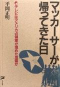 平岡正明 / マッカーサーが帰ってきた日