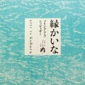 attc vs Koharu / 縁かいな 〜Bring Us Together〜