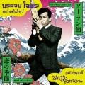 Banchop Chaiphra / Ya Doen Show c/w Samai Onwong / Sakura La Kon