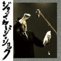 David Tudor, John Cage, Yuji Takahashi, Kenji Kobayashi / JOHN CAGE SHOCK Vol. 1