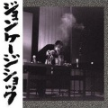 David Tudor, Toshi Ichiyanagi, Kenji Kobayashi, Yoko Ono / JOHN CAGE SHOCK Vol. 2