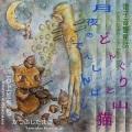 かつふじたまこ, 石上加寿也 / 電子音響童話「どんぐりと山猫 * 月夜のでんしんばしら」