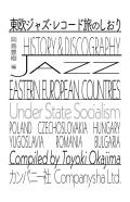 岡島豊樹 / 東欧ジャズ・レコード旅のしおり