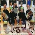 Geng Wak Long / マレーシア・クランタン州の伝統音楽集