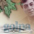 Golpa / Bargeh Sabez