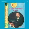 Hailu Mergia / Hailu Mergia & His Classical Instrument