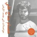 Issam Hajali / Mouasalat Ila Jacad El Ard