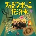 VA / ニッポンジャズ水滸伝