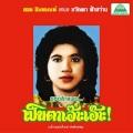 Khwanta Fasawang / Lam Phaen Motorsai Tham Saep: The Best of Lam Phaen Sister No. 1