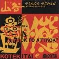 蠱的態 / YAMA - ATTACK TO ATTACK