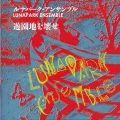 Luna Park Ensemble / 遊園地を壊せ