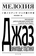 岡島豊樹 / ソ連メロディヤ・ジャズ盤の宇宙