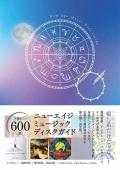 門脇綱生 / ニューエイジ・ミュージック・ディスクガイド