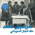 Sharhabil Ahmed / The King Of Sudanese Jazz