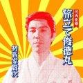 初音家賢次 / 旅立て俊徳丸