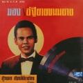Surapon Sombatcharoen / Moong / Atayaaykanomyaay