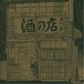 原田依幸 川下直広 / 東京挽歌