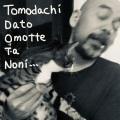"""上地""""gacha""""一也 / Tomodachi Dato Omotte Ta Noni..."""