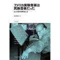 柿沼敏江 / アメリカ実験音楽は民族音楽だった  9人の魂の冒険者たち