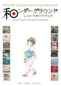 レコードの目 ブランコレーベル / 和ンダーグラウンドレコードガイドブック -Another side of '70s Japanese Folk & Rock-
