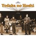 よだかの星 / Yodaka no Hoshi