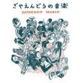 ざやえんどう (ZAYAENDO) / ざやえんどうの音楽 (Zayaendo Music)